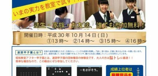 thumbnail of 2018アフター甲子園