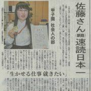 速読日本一