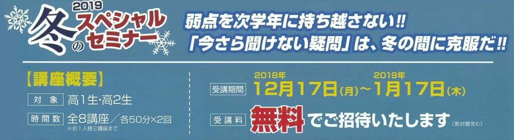 2019冬のスペシャルセミナー