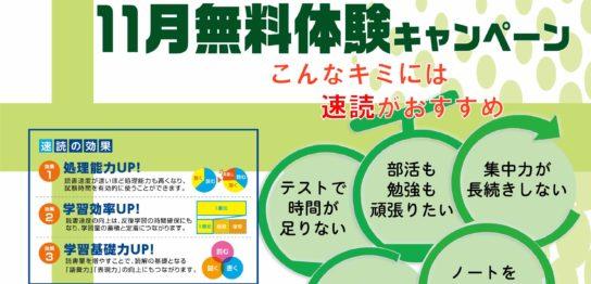 11月速読・英語速読無料体験キャンペーン