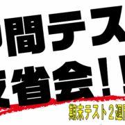 2019中間テスト反省会